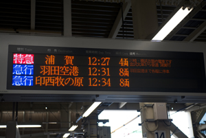 空港線ホームの行先表示板