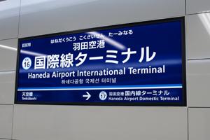 国際線ターミナル駅