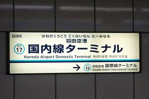 国内線ターミナル駅
