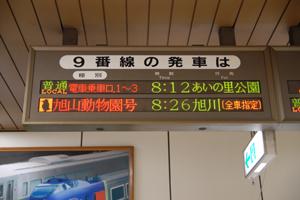 札幌駅電光表示板