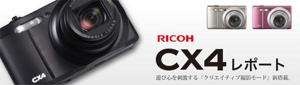 RICOH CX4 レポート