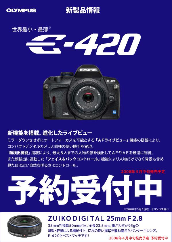 E-420予約受付中!