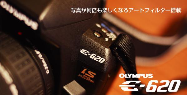 OLYMPUS E-620 レポート
