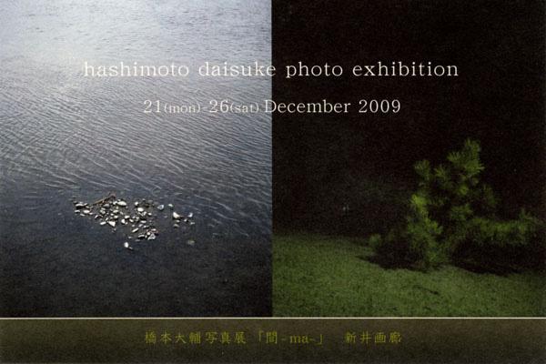 橋本大輔写真展「間-ma-」