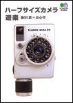 ハーフサイズカメラ選書