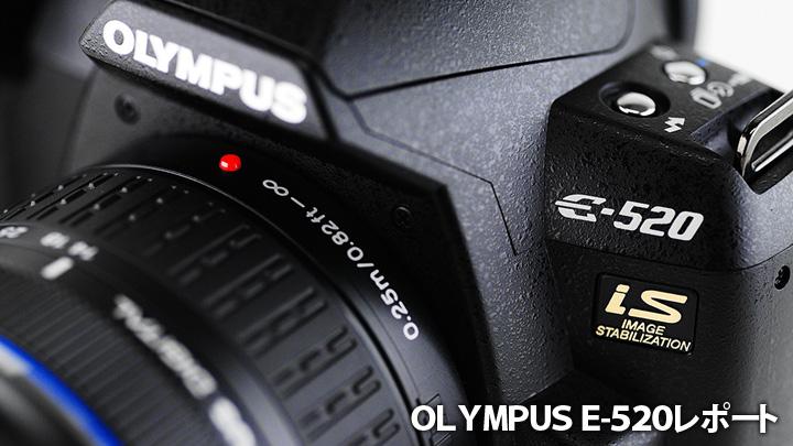 OLYMPUS E-520 レポート