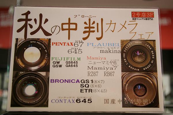 ☆秋の中判カメラフェア☆