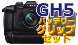 【Panasonic】GH5 バッテリーグリップセット登場!!
