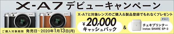 FUJIFILM X-A7 デビューキャンペーン