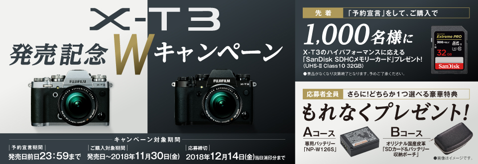 X-T3発売記念キャンペーン