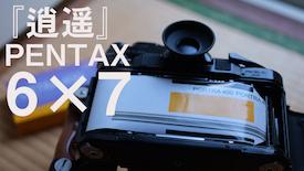 『逍遥』PENTAX 67