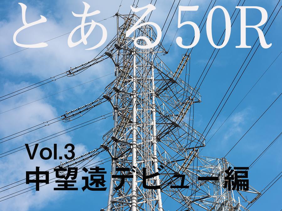 GFX 50R + GF120mm F4 R LM OIS WR Macro