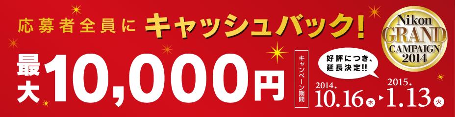 ニコン キャッシュ バック キャンペーン