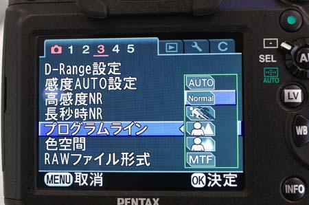 プログラムライン選択画面