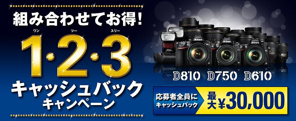 【Nikon】1・2・3キャッシュバックキャンペーン