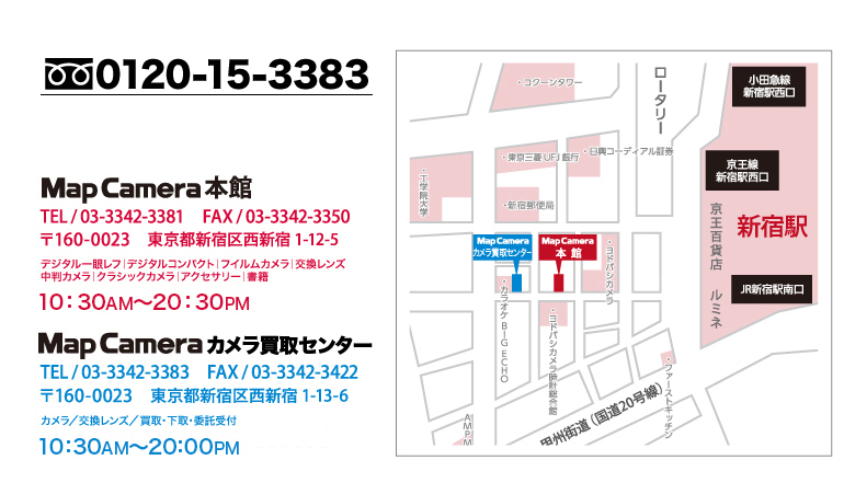 マップカメラ店舗情報