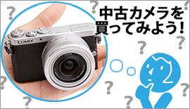 中古カメラを買ってみよう!マップカメラで安心の中古品購入!