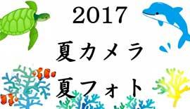 【夏カメラで夏フォト!防水デジカメ大集合】~ from OLYMPUS ~