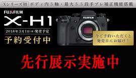 【FUJIFILM】フラッグシップ X-H1 先行展示中!