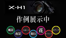 【FUJIFILM】フラッグシップ X-H1 作例展示中!