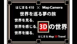【はじまるMap 3D Travel】奇跡のMapCamera de 世界を巡る夢の旅