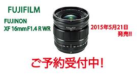【FUJIFILM】 最短撮影距離15cm! XF16mm F1.4R WR 発表!!