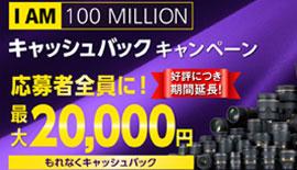 【Nikon】I AM 100 MILLION キャッシュバックキャンペーン終了迫る!