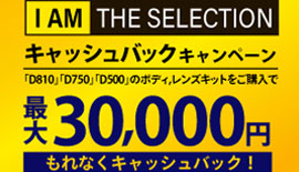 【Nikon】I AM THE SELECTIONキャッシュバックキャンペーン 1月16日まで!