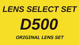 【店頭限定】-LENS SELECT SET-レンズが選べるNikonオリジナルセット