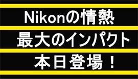 【Nikon】本気のFX 105mm 本日発売! ~Nikonの情熱 Vol.02~