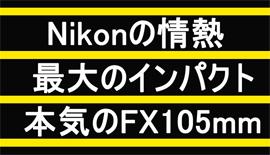 【Nikon】本気のFX 105mm 本日発表! ~Nikonの情熱 Vol.01~