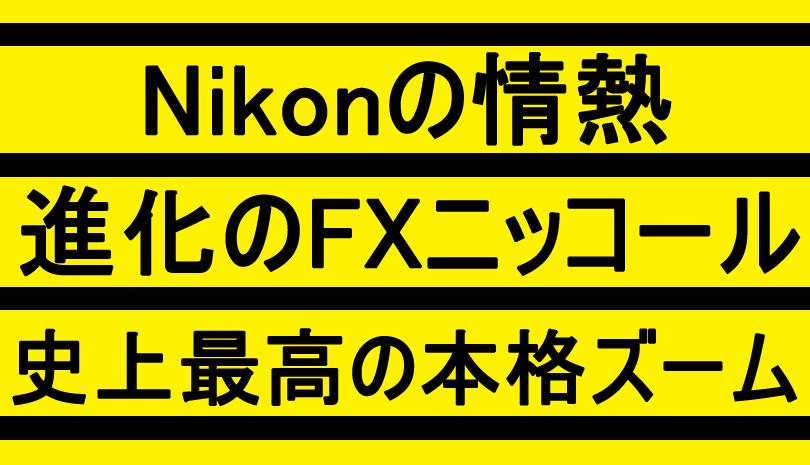 Nikon AF-S NIKKOR 70-200mm F2.8G ED VR II