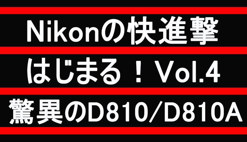 【Nikon】驚異のD810/D810A ~ Nikonの快進撃 Vol.4 ~