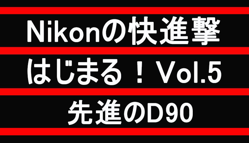 【Nikon】先進のD90  ~ Nikonの快進撃 Vol.5 ~