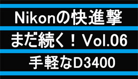 【Nikon】手軽なD3400予約受付中!Nikonの快進撃Vol.06