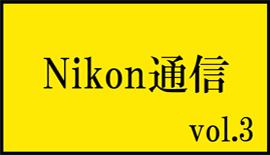 【Nikon】Nikon通信 vol.03