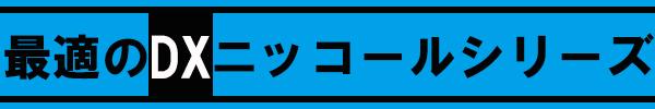 【DXニッコールレンズ】ブログをぜひご覧ください!!