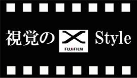 【FUJIFILM】視覚のXF50mm F2 R WR  ~ 本日発売! ~