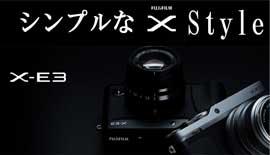 【FUJIFILM】シンプルなXstyle X-E3先行展示実施中!