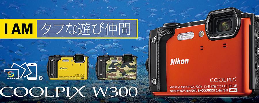 Nikon (ニコン) COOLPIX W300
