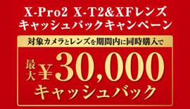 【FUJIFILM】X-Pro2/X-T2&XFレンズキャッシュバックキャンペーン終了迫る!
