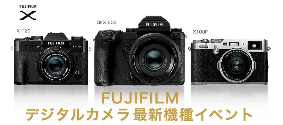 FUJIFILM デジタルカメラ最新機種イベント