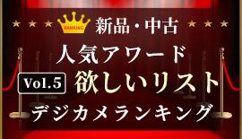 新品・中古 人気アワード 〜 Vol.5  欲しいリスト 人気デジタルカメラランキング 〜