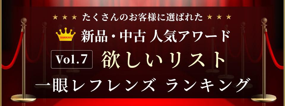 新品・中古 人気アワード 〜 Vol.7 新品・中古一眼レフレンズ 欲しいリストランキング 〜