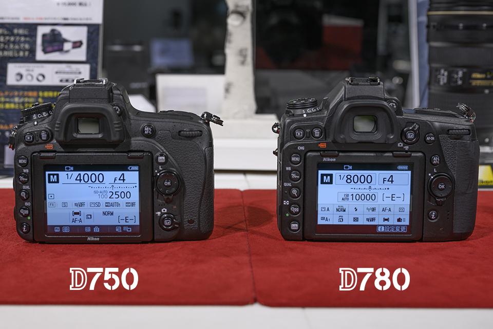D780とD750裏面比較