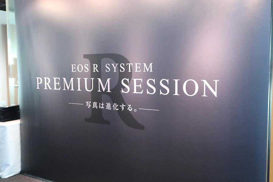 EOS R体験会 会場