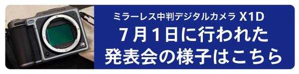 東京発表会の様子はこちら