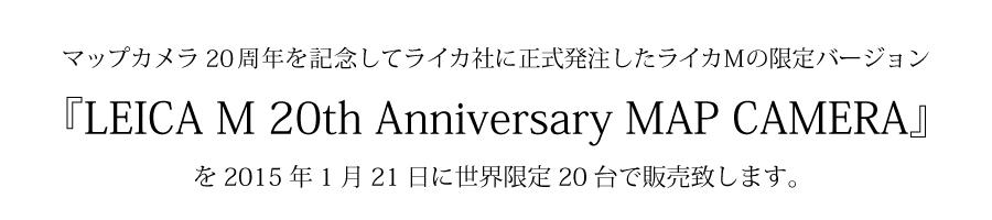 20周年を記念してMap CameraオリジナルライカMの限定バージョン『LEICA M 20th Anniversary MAP CAMERA』を2015年1月に世界限定20台で発売致します。