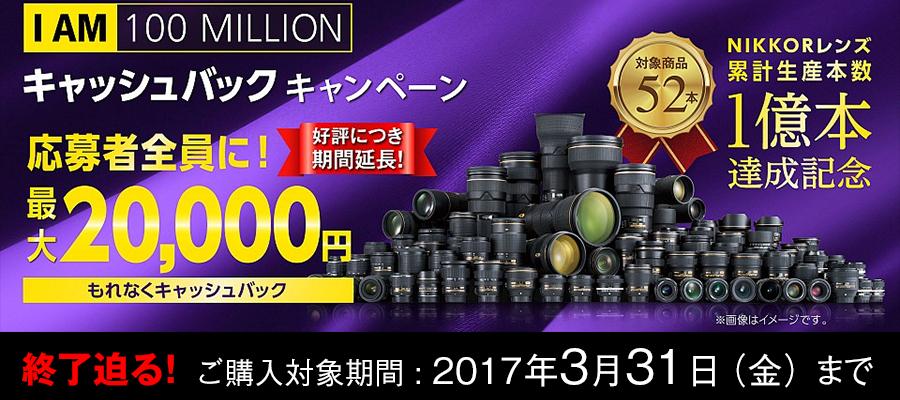Nikonキャッシュバックキャンペーン
