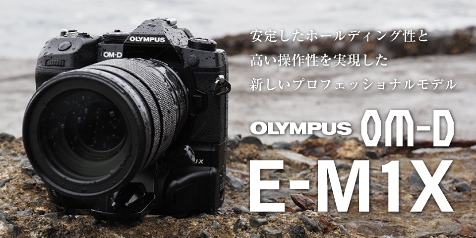 OLYMPUS OM-D E-M1Xの実力を検証